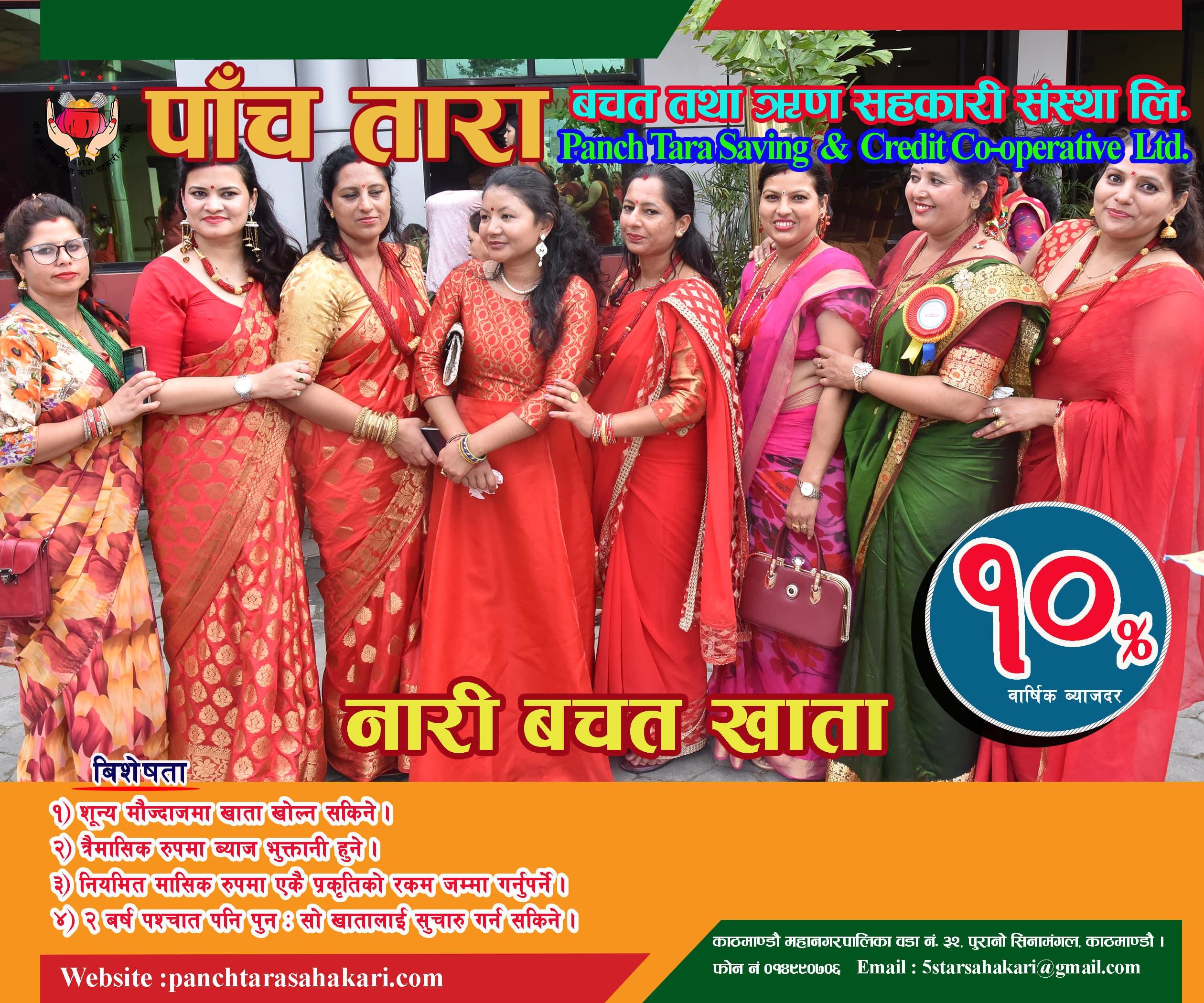 Nari Bachat Khata-min