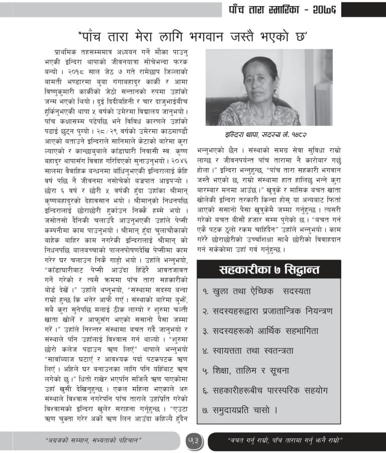 Indira Devi Thapa