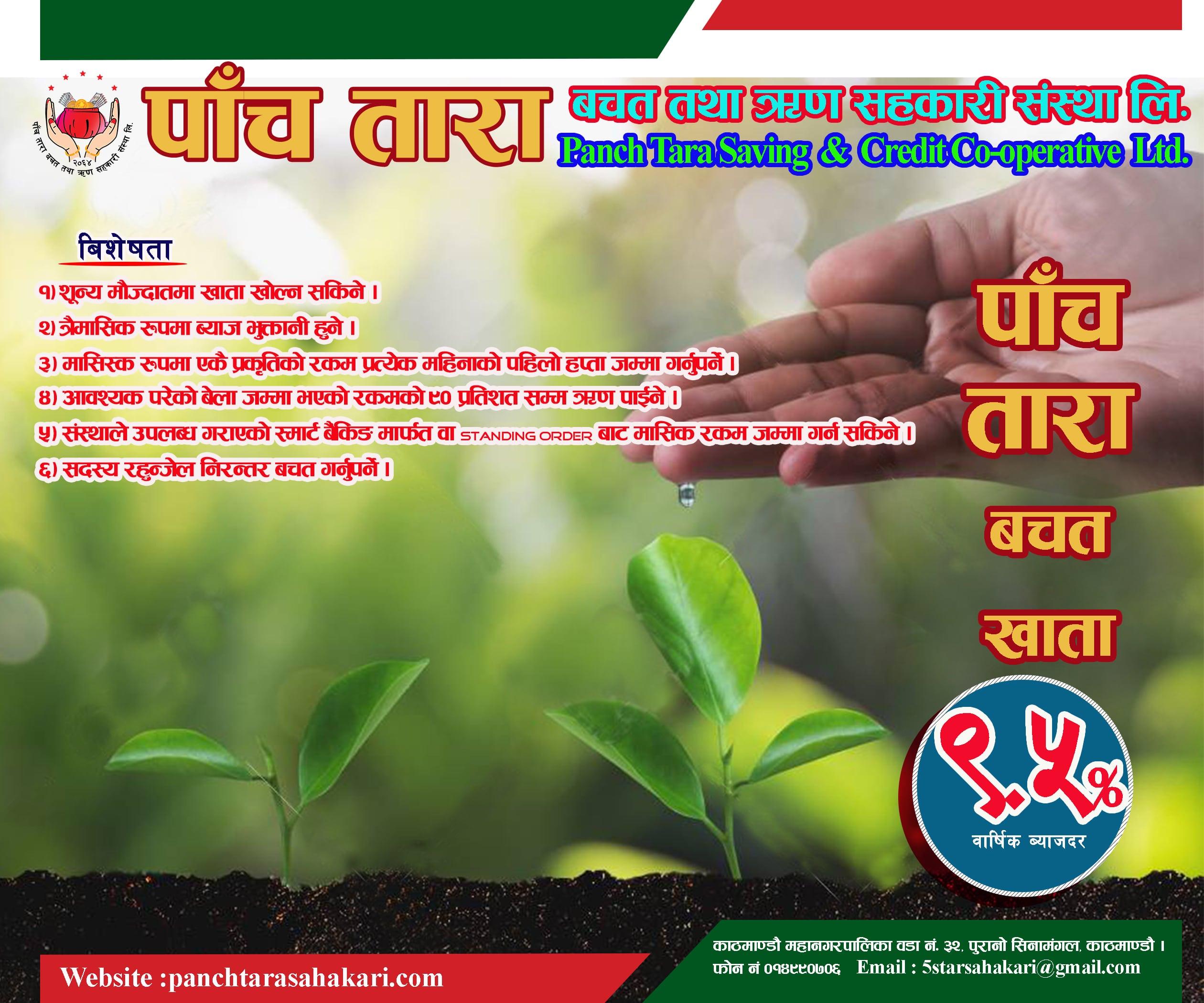Panch Tara Bachat Khata Final-min
